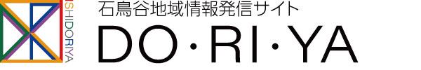 DO・RI・YA ~石鳥谷地域情報発信サイト~